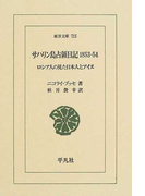サハリン島占領日記1853−54 ロシア人の見た日本人とアイヌ (東洋文庫)(東洋文庫)