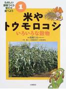 米やトウモロコシ いろいろな穀物 (たのしい野菜づくり育てて食べよう)
