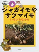 ジャガイモやサツマイモ いろいろなイモ (たのしい野菜づくり育てて食べよう)