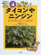 ダイコンやニンジン 茎や根を食べる野菜 (たのしい野菜づくり育てて食べよう)