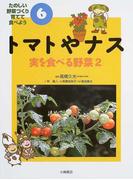 トマトやナス (たのしい野菜づくり育てて食べよう 実を食べる野菜)