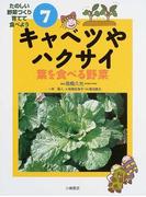 キャベツやハクサイ 葉を食べる野菜 (たのしい野菜づくり育てて食べよう)