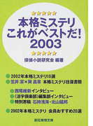 本格ミステリこれがベストだ! 2003 (創元推理文庫)(創元推理文庫)