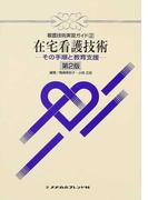 在宅看護技術 その手順と教育支援 第2版 (看護技術実習ガイド)