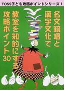 名文暗唱と漢字文化で教室を知的にする攻略ポイント30 (TOSS子ども攻略ポイントシリーズ)