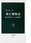 飛行機物語 羽ばたき機からジェット旅客機まで (中公新書)(中公新書)