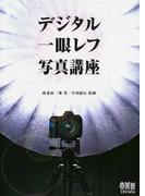 デジタル一眼レフ写真講座