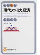 現代アメリカ経済 (有斐閣アルマ Specialized)(有斐閣アルマ)