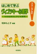 はじめて学ぶヴィゴツキー心理学 その生き方と子ども研究 (フォーラム21)