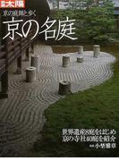京の名庭 世界遺産8庭をはじめ京の寺社40庭を紹介 (別冊太陽 京の庭師と歩く)