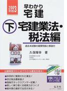 早わかり宅建 基本テキスト 2003年版下 宅建業法・税法編 (宅建シリーズ)