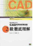 CAD利用技術者試験2級徹底理解 既出問題で学ぶ 平成15年度版