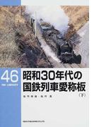昭和30年代の国鉄列車愛称板 下 (RM library)