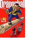 ドラゴンボール 完全版 06 (ジャンプ・コミックス)(ジャンプコミックス)