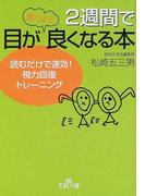 2週間で目が驚くほど良くなる本 (王様文庫)(王様文庫)