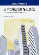 日本の統計調査の進化 20世紀における調査の変貌 (広島経済大学研究叢書)