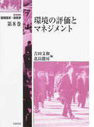岩波講座環境経済・政策学 第8巻 環境の評価とマネジメント