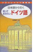 日本語から引く知っておきたいドイツ語 (プログレッシブ単語帳)