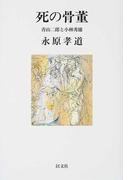 死の骨董 青山二郎と小林秀雄 (以文叢書)