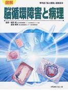 図解脳循環障害と病理 季刊誌「脳と循環」連載合本