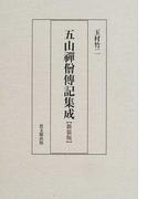 五山禅僧伝記集成 新装版
