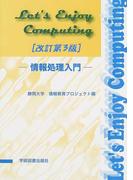 Let's enjoy computing 情報処理入門 改訂第3版