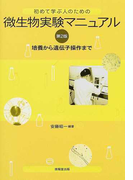 初めて学ぶ人のための微生物実験マニュアル 培養から遺伝子操作まで 第2版