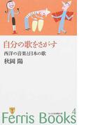 自分の歌をさがす 西洋の音楽と日本の歌 (Ferris books)