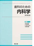 歯科のための内科学 改訂第2版