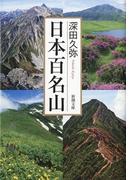 日本百名山 改版 (新潮文庫)(新潮文庫)