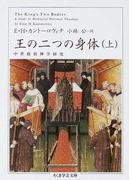 王の二つの身体 中世政治神学研究 上