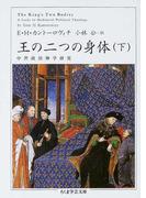 王の二つの身体 中世政治神学研究 下