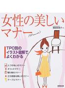 女性の美しいマナー TPO別のイラスト図解でよくわかる