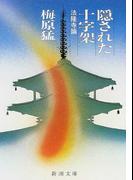 隠された十字架 法隆寺論 改版 (新潮文庫)(新潮文庫)