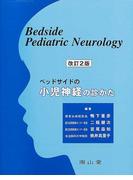 ベッドサイドの小児神経の診かた 改訂2版