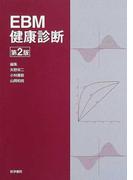EBM健康診断 第2版
