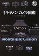 往年のキヤノンカメラ図鑑 (枻文庫)(枻文庫)
