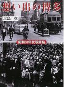 想い出の博多 昭和30年代写真帖