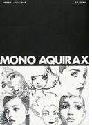 Mono Aquirax 宇野亜喜良モノクローム作品集