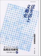 法生活と文明史 (Historia Juris比較法史研究)