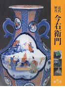 近代・歴代今右衛門 (増刊「緑青」)