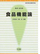 食品機能論 改訂版 (ネオエスカシリーズ)