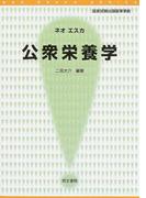 公衆栄養学 改訂版 (ネオエスカシリーズ)