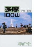 多摩100山 (新ハイキング選書)(新ハイキング選書)