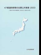 47都道府県等の主要公共事業 2003 47都道府県・13政令指定都市の平成15年度主要公共事業