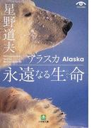 アラスカ永遠なる生命 (小学館文庫)(小学館文庫)