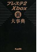 プレステ2 Xbox裏大事典