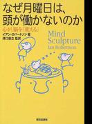 なぜ月曜日は、頭が働かないのか 心が、脳を「変える」