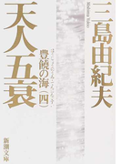 天人五衰 改版 (新潮文庫 豊饒の海)(新潮文庫)