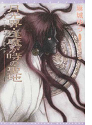 月光界・逢魔が時の聖地 1 (新書館ウィングス文庫 Wings novel)